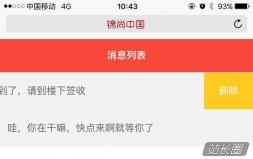 html5苹果手机向左滑动删除特效