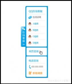 在线客服之右侧蓝色多功能客服代码 时尚经典 锦尚